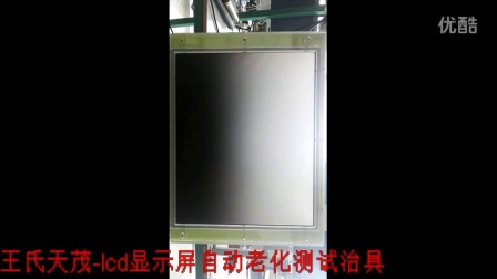 Led显示屏/触摸屏/液晶屏测试设备 测试视频
