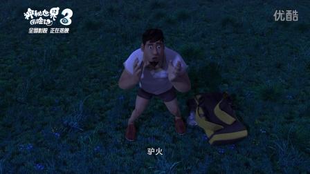《神秘世界历险记3》精彩片段01