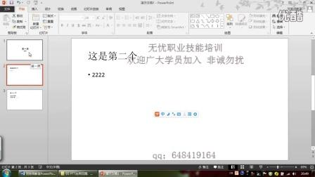ppt幻灯片制作office办公软件培训视频ppt动画效果循环