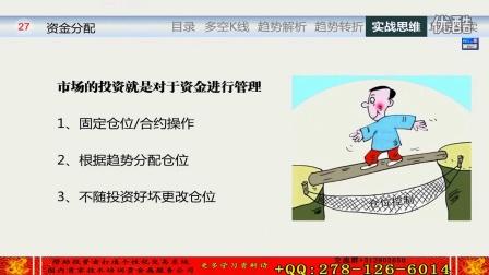 现货原油投资技巧 炒白银数据行情判断 K线组合 实战交易思维~1