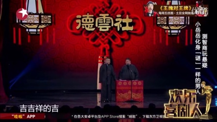 欢乐喜剧人第二季现场《谜一样的男人》 岳云鹏 孙越