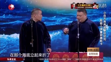 欢乐喜剧人第二季现场《非一般的爱情》 岳云鹏 孙越