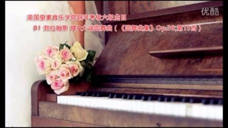 六级B1 勃拉姆斯 降A大调圆舞曲(《圆舞曲集》Op.39,第15首)