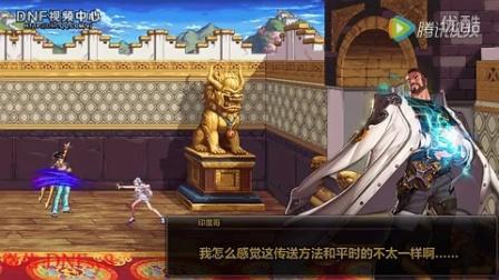 阿拉德X历险记第四集(上)【地下城与勇士视频】