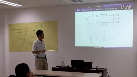 An Introduction to Quantum Logic by Dr. Shengyang Zhong, Day V