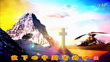 基督教歌曲---赞美诗歌大全---祂伴祢秋冬春夏  伴奏