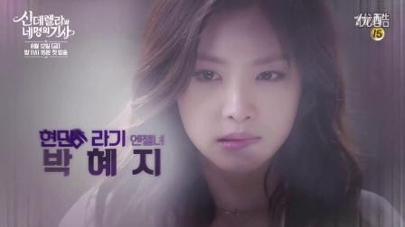 【视频】160805 tvN新金土剧《灰姑娘与四骑士》DAUM更新 预告 (1分39秒) 1080P