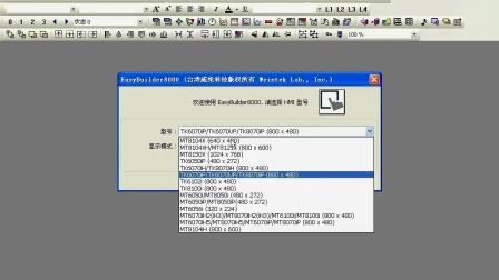 威纶触摸屏_PLC要多少钱  PLC培训机构  PLC视频教程