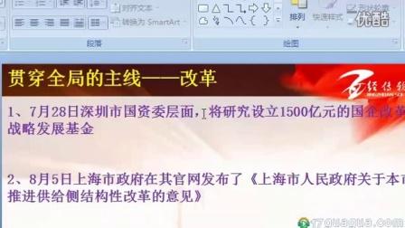 经传软件2016年8月6日周六用户培训(山重水复疑无路,柳暗花明又一村)