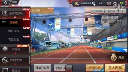 CF手游全新模式金牌竞技场试玩