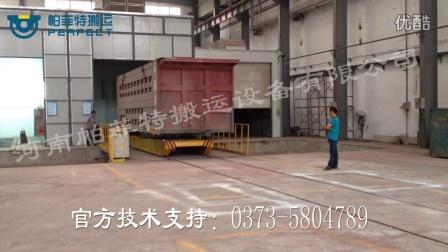 喷砂喷漆房专用电动平车大型低平板运输车电动轨道平车现场视频