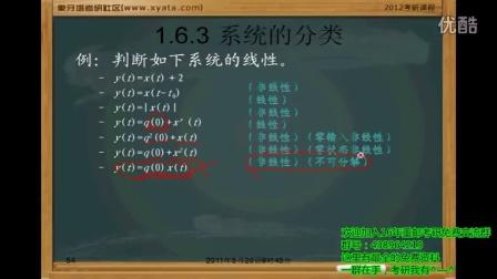 重庆邮电大学-信号与系统-4