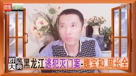 黑龙江逃犯灭门案-魏宝和、周长全