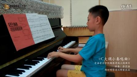 中央音乐学院钢琴三级《C大调小奏鸣曲》-胡时璋影音工作室出品