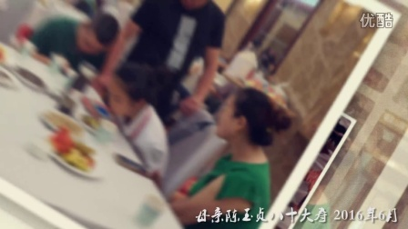 母亲陈玉贞八十大寿