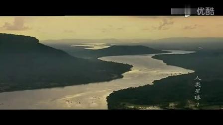 《人类星球》第7集:河流