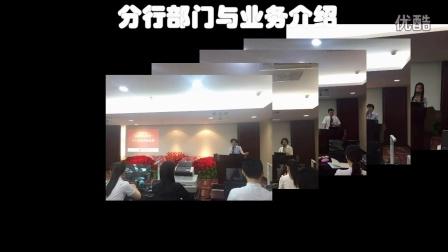 中信银行福州分行2016新员工培训