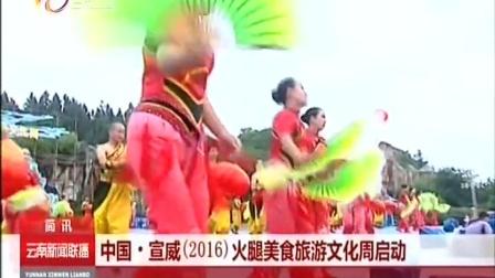 中国·宣威(2016)火腿美食旅游文化周启动 云南新闻联播 20160807