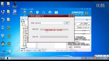 ipad平板电脑忘记ID密码怎么解锁  教程