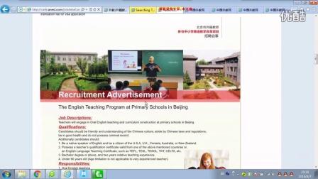 安吉丽娜在线招聘外教/外籍教师双选系统中文介绍1