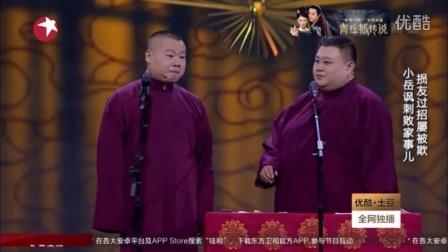《败家子》 岳云鹏 孙越 欢乐喜剧人第二季现场搞笑视频