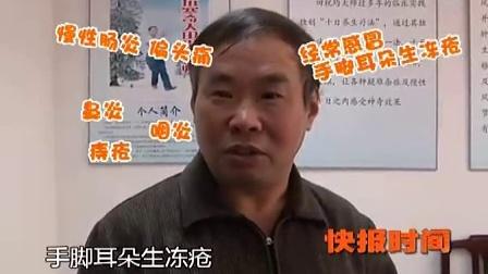 """田祝均先生——教你神奇功夫""""热得快"""""""