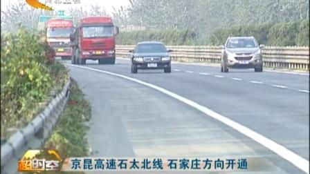 京昆高速石太北线 石家庄方向开通 看今朝 160808