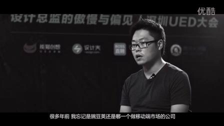 【视频】设计专访:阿里巴巴用户体验专家李白 @Boss直聘-直聘学院