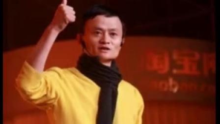 马云  励志影片 《永不言败》片断 云商 永浩
