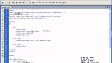切入口web前端开发实战培训——jquery显示隐藏