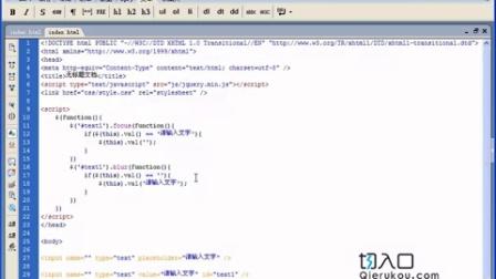 切入口web前端开发实战培训——html5 新属性placeholder