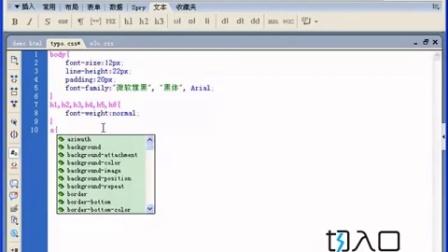 切入口web前端开发实战培训——css重写