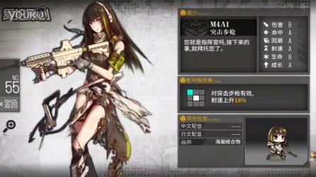 《少女前线》m4a1
