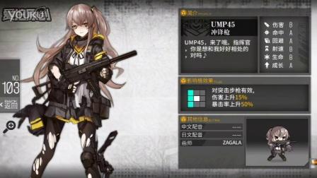《少女前线》ump45