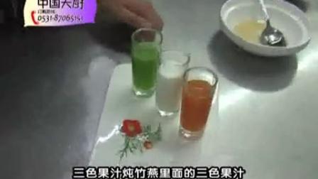 三色果汁炖竹燕