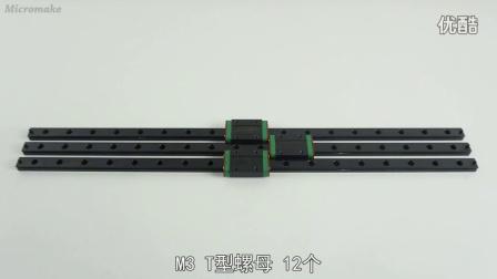 【选择性看】整机安装【3】线轨组装(线轨版)