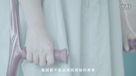 她用自己的生命,说了一个关於单脚不单调的人生故事