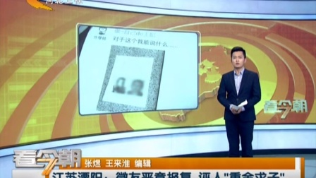 """江苏溧阳:微友恶意报复 诬人""""重金求子"""" 看今朝 160809"""