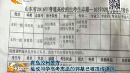 青岛胶州警方:篡改同学高考志愿的郭某已被提请逮捕 160809
