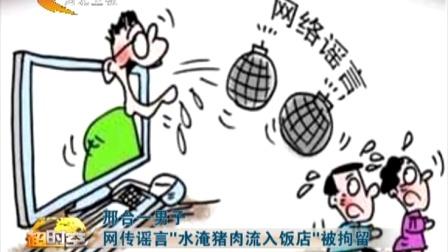 """邢台一男子网传谣言""""水淹猪肉流入饭店""""被拘留 看今朝 160809"""