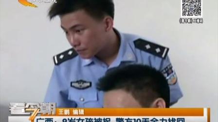 广西:9岁女孩被拐 警方10天全力找回 看今朝 160809