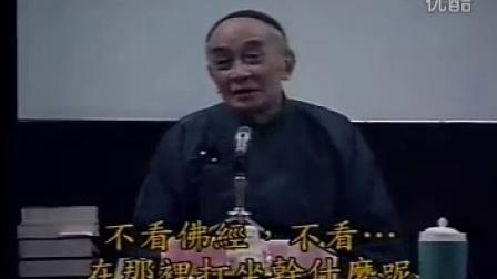 南怀瑾先生—南禅七日-11