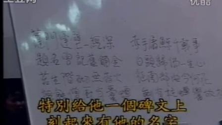 南怀瑾先生—南禅七日-13