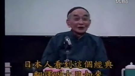 南怀瑾先生—南禅七日-08