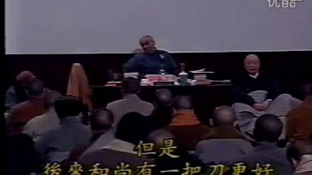 南怀瑾先生—南禅七日-14