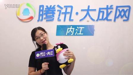 《腾讯网区域业务部十周年生日内江站祝贺视频》