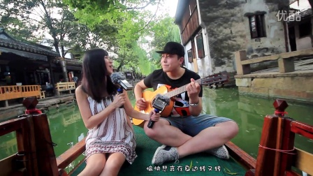走进周庄 吉他弹唱 邓丽君《漫步人生路》(盈盈)