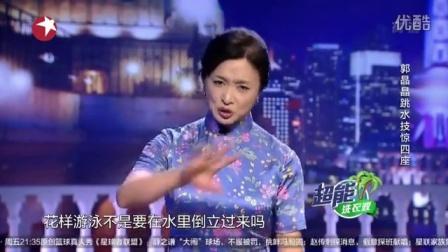 金星秀2016 周迅 张靓颖 王迅 沈腾 马丽 王琳 井柏然 叶璇 (23)