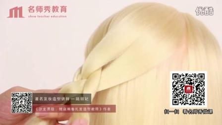 编发手法11,四股辫编发手法(陆丽妃),陆丽妃彩妆造型纹绣美甲培训,名师