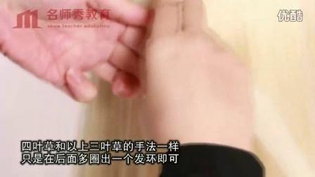 编发手法32,四叶草编发手法(陆丽妃),陆丽妃彩妆造型纹绣美甲培训,名师教育科技